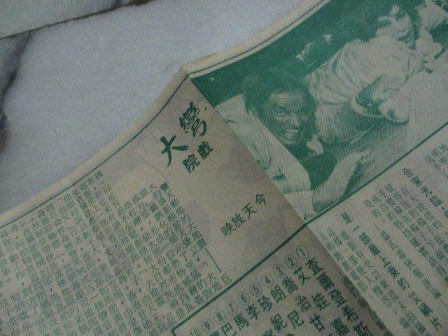 60..70年代大灣戲院..