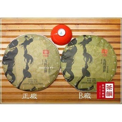 [茶韻]功力大增區-大益/勐海茶廠20...
