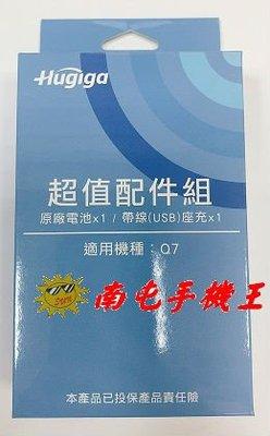 +南屯手機王+ Hugiga鴻碁 Q7 長輩機全新原廠配件組(電池+座充) 直購價