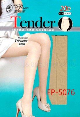 ☆。0。Is anything sells。0。蒂巴蕾 Tender T型天鵝絨全透明100%全彈性絲/褲襪FP5076