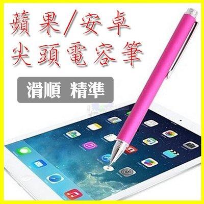 高感度電容觸控筆 安卓/蘋果 透明圓盤 尖頭觸碰 平板手寫 筆尖 ipad pro Air mini iphone6s Note 4 5 7 S7edge XA