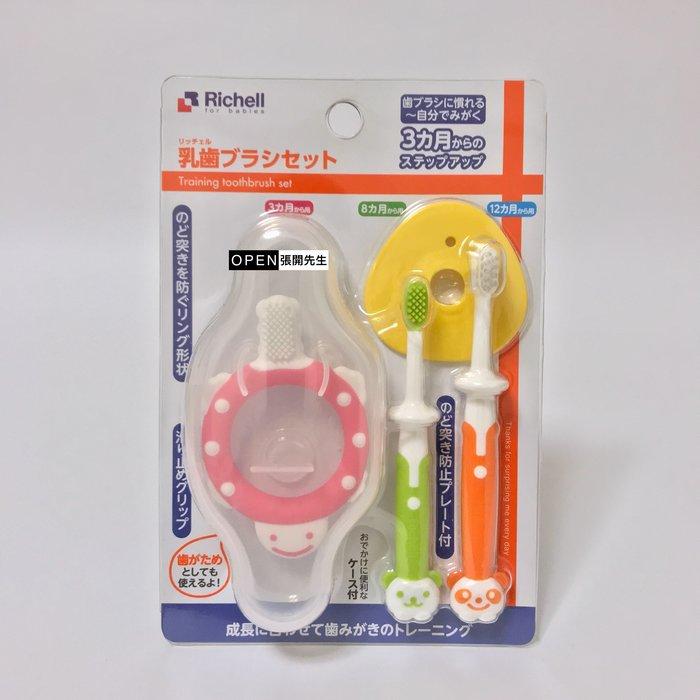 【張開先生】日本帶回 Richell 嬰幼兒牙刷組