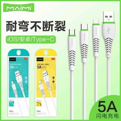 #現貨爆款 適用iPhone 安卓TYPE-C 蘋果11 華為 USB 快充數據線 耐彎5A 充電傳輸線 一米線 lig
