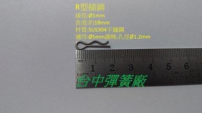 25條裝【R型插銷】【R型銷】【R-PIN】【彈簧銷】【插pin】【SUS304不鏽鋼】線徑1mm,適用5mm圓棒✩台中彈簧廠✩
