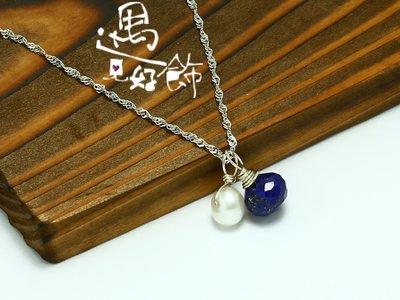 天然Lapis Lazuli帝王青金石胖胖水滴墜Pearl珍珠墜細鍊鎖骨鍊925純銀項鍊【 遇見好飾 】