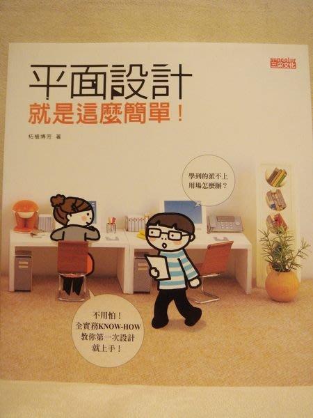 全新書 絕版書【平面設計,就是這麼簡單!】,低價起標無底價!免運費!