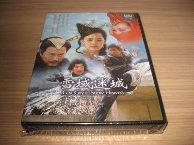 大陸劇~雪域迷城~DVD  全32集  趙文卓 寧靜 劉德凱 蔡琳 施豔飛 寇振海