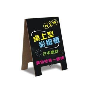 01023 成功 雙面桌上型彩繪板 (廣告/美術/宣傳)