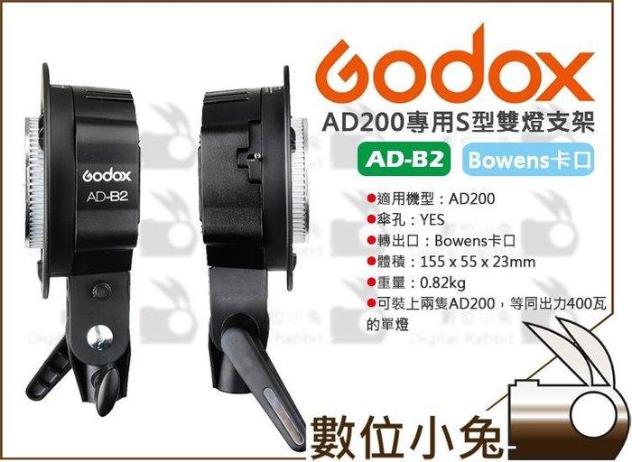 數位小兔【GODOX 神牛 AD200 閃光燈 S型雙燈支架 保榮卡口】公司貨 AD-B2 閃燈支架 Bowens