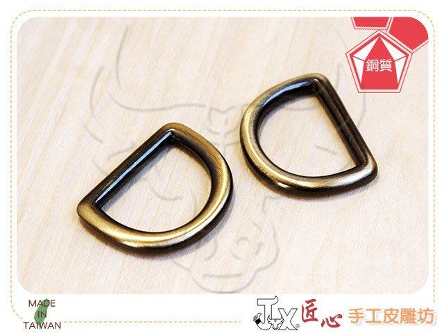 ☆ 匠心手工皮雕坊 ☆ D環-銅質-25mm(刷青古銅)(D7252)  口環 提把五金 拼布 五金