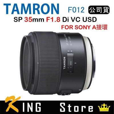 TAMRON SP 35mm F1.8 Di VC USD For Sony A接環 F012 騰龍 (公司貨) #5