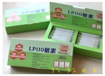 LP110 敏素 益生菌(30包/盒)