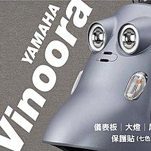 YAMAHA vinoora 儀表板 保護貼 (燈膜 換色) 新品特價中