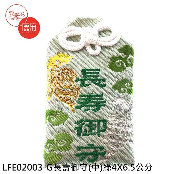 《日本直送》長壽御守‧長輩祝壽的最佳禮物(中-綠)JAPAN 御守‧鹿府文創(LFE02003-G)
