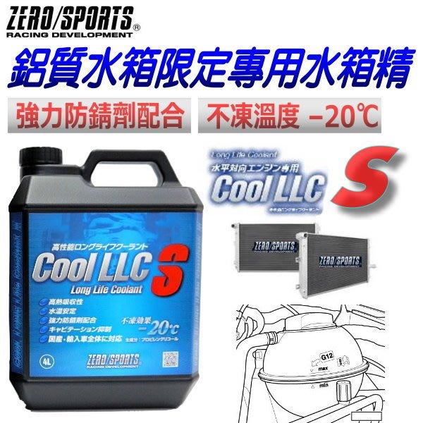 和霆車部品中和館—日本原裝ZERO/SPORTS 鋁製水箱最適推薦LLCS防凍-20℃/抗沸保護106℃ 防腐蝕水箱精
