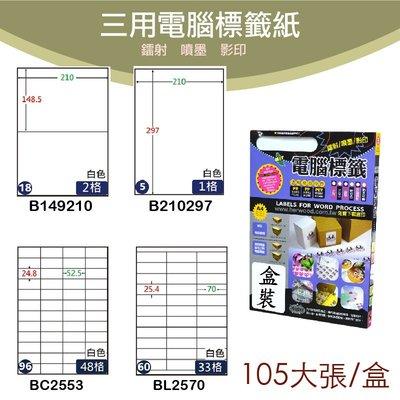 【現貨供應】鶴屋 B149210/B210297/BC2553/BL2570 出貨 信封貼 標籤紙 影印 雷射 噴墨