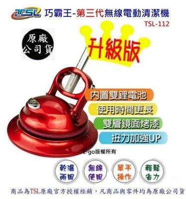 【E-go網】全新第三代升級版~巧霸王無線電動清潔機~掃地、拖地、打蠟~充電式無線使用~乾濕兩用~內附六塊布~免運