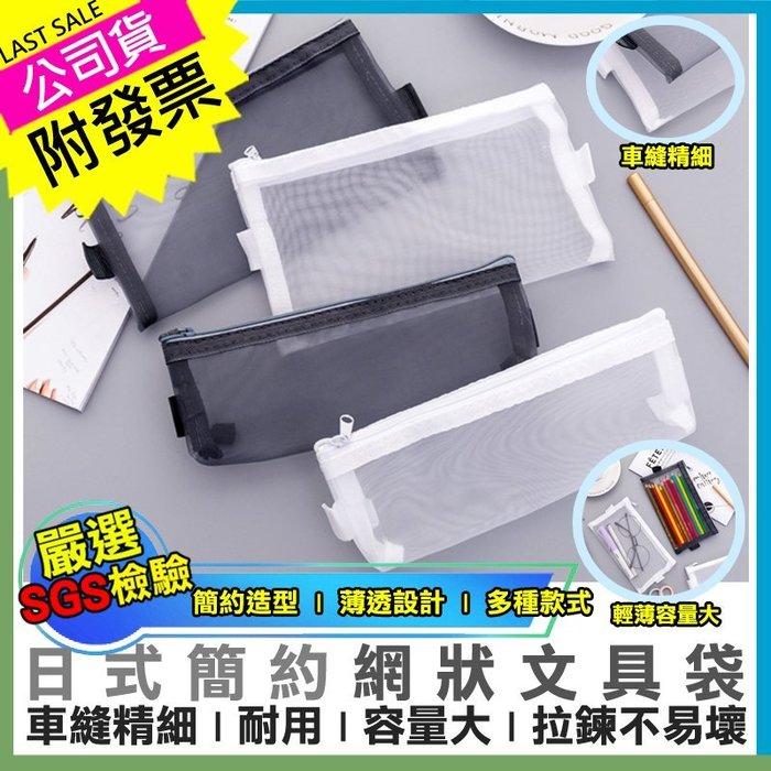 【台灣SGS檢驗】兩款無印風透明網紗筆袋鉛筆盒!台灣公司附發票最安心 網狀文具袋 文具盒收納袋包 【DG751】/URS