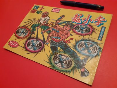 70s絶版 橫版李小龍 197期 龍虎門年代上官小寶著