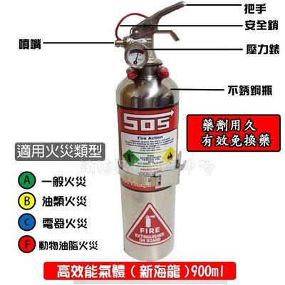 車用滅火器 HFC-227潔淨氣體滅火器 兼催淚噴霧器900ml 不銹鋼型 汽車用.家用236新海龍氣體-永久免換藥