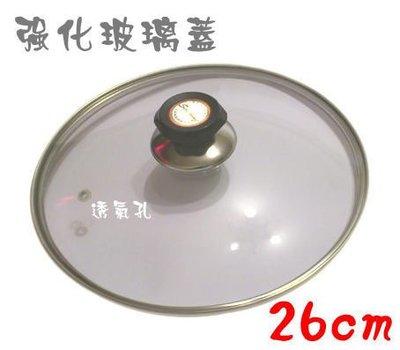 2059生活居家館 台灣製造 強化玻璃蓋 鍋蓋 不鏽鋼框邊 可搭配各類鍋具或特福平底鍋-26cm