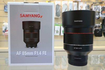 【日產旗艦】SAMYANG 三陽 AF 85mm F1.4 FE SONY AS IF UMC 正成公司貨 A7III