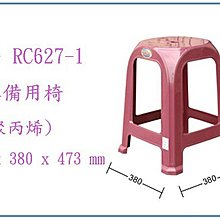 『 峻呈 』(全台滿千免運 不含偏遠 可議價) 聯府 RC6271 RC627-1 雅客備用椅 塑膠椅 輕便椅 戶外椅