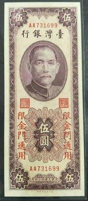 【5A】44年金門伍圓 圓3版 帶圓3 無折99新(已售出)五元 5元 台鈔