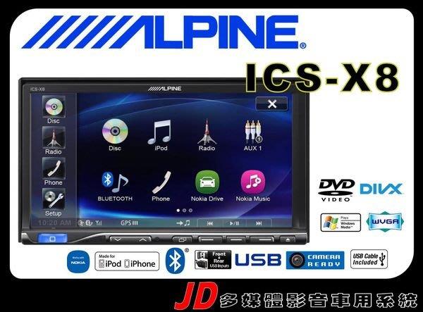 【JD 新北 桃園】阿爾派 APLINE ICS-X8 DVD//USB/iPhone/iPod/APP/藍芽 單片觸控螢幕主機(竹記公司貨)!