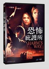 合友唱片 面交 自取 恐怖庇護所 DVD Harm's Way