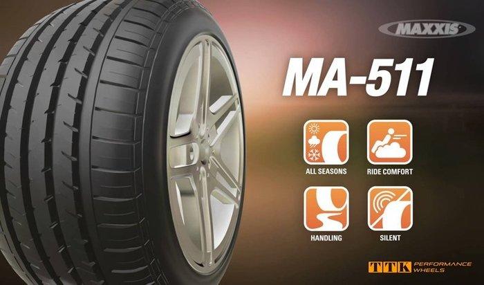 【田中輪胎館】MAXXIS 瑪吉斯 MA-511 185/55-15 降低道路噪音,提高駕駛舒適性、展現乾濕地抓地力