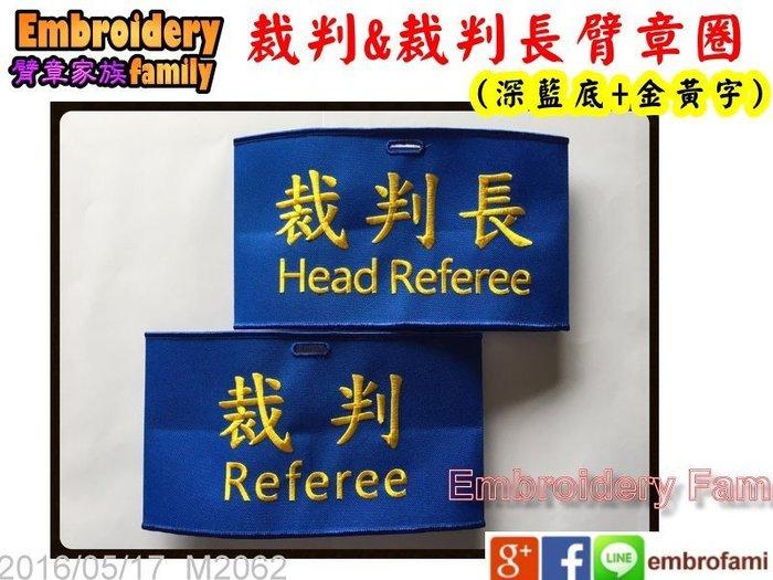 ※embrofami ※裁判referee和裁判長head referee 臂章圈/袖圈 ( 4個)