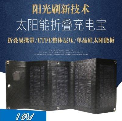 【Sun】卡門 太陽能摺疊面板10W ETFE一體層壓高效太陽能折疊包 戶外應急快速充電 穩壓5V 黑色版