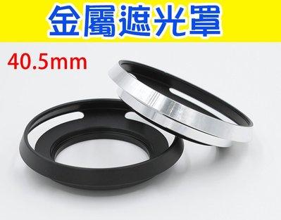 40.5mm 適用Sony 微單 NEX-6 5R 3N a6000 金屬遮光罩 螺紋 遮光罩 可裝UV濾鏡鏡頭蓋