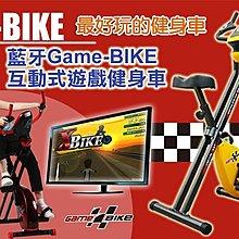 ◎免運【 X-BIKE  晨昌】 二代藍芽 GAME-BIKE 互動式遊戲健身車 多款免費app遊戲 台灣精品