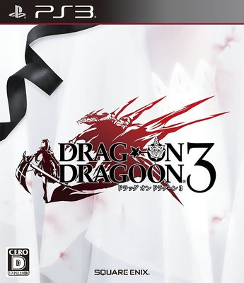 PS3 誓血龍騎士 3 DRAG-ON DRAGOON 3 (復仇龍騎士 3) 純日版 二手品