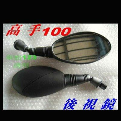 【水車殼】三陽 心情100 高手100 原車型後視鏡 左邊單價$150元 後照鏡 黑色 高手 心情 車鏡