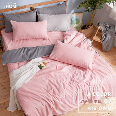《iHOMI》芬蘭撞色設計-雙人加大床包被套四件組-粉灰被套+粉色床包