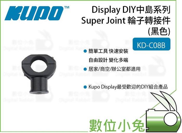 數位小兔【Kupo KD-C08B 輪子轉接件(黑色)】DIY中島系列 輪子轉接件 輪子轉接套組 黑色 KD-C08B