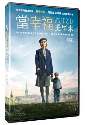[DVD] - 當幸福提早來 Becoming Astrid ( 台聖正版 ) - 預計6/28發行