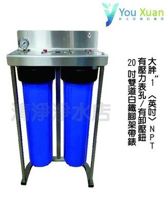 """免運中*【清淨淨水店】20英吋3道式大胖,白鐵腳架型帶壓力表(雙O-ring藍瓶黑蓋,1"""" 牙口只賣3950元/組。"""