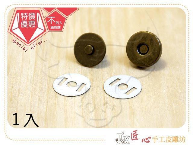 ☆匠心手工皮雕坊☆ 14mm一般磁釦(銅)(A8142-1)  /DIY 拼布 手作 皮革