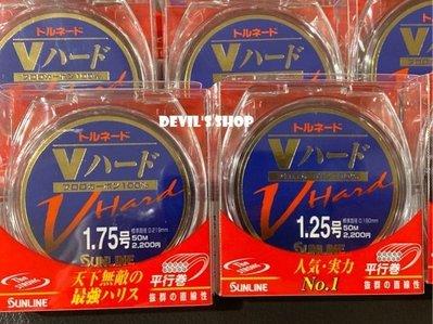 日本製 SUNLINE V-HARD 史上最強 碳纖線 磯釣子線 特價338