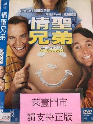 萊壹@53645 DVD 有封面紙張【情聖兄弟】全賣場台灣地區正版片