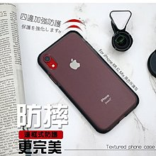【超美高品質】磨砂防指紋 防摔殼 空壓殼 手機殼 IPhone 邊框防摔殼 軟殼 IX XS MAX XR