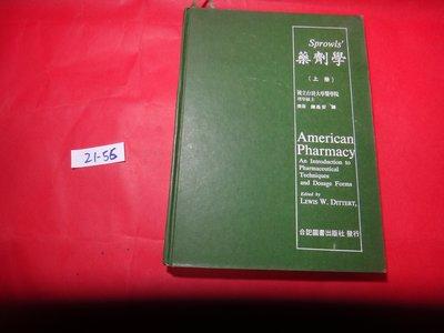 【愛悅二手書坊 21-56】 藥劑學(上冊)       陳長安/編譯    合記圖書(劃記)