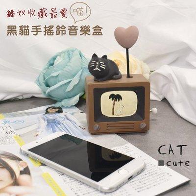 【鉛筆巴士】現貨! 復古可愛 生活黑貓手搖音樂盒 手工上色 貓奴必備 禮物 桌上擺設 裝飾 日本 貓咪k1902053