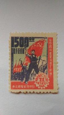 罕有~中國1949年東北郵電1500元  偏左