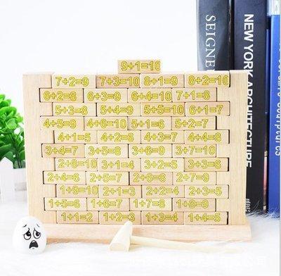 【晴晴百寶盒】木製乘法積木牆 寶寶过家家玩具 角色扮演 家家酒親子互動 積木 生日禮物 平價促銷 P103