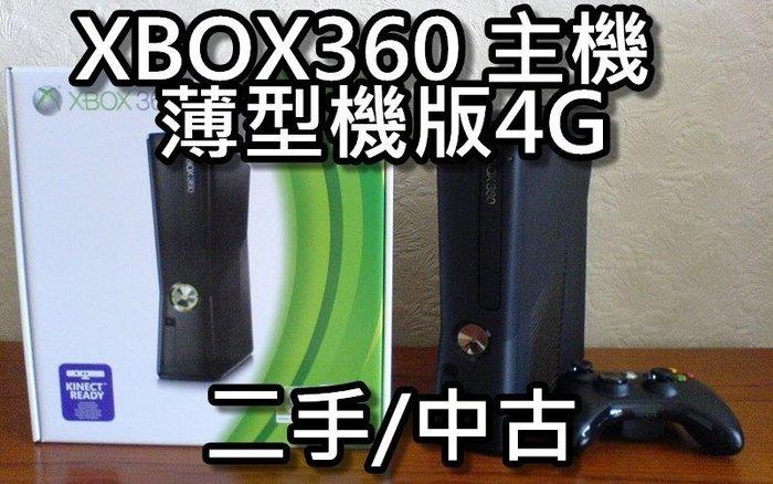 XBOX360主機薄型4G版+原廠有線手把 中古/二手 配件齊全 桃園《蝦米小鋪》